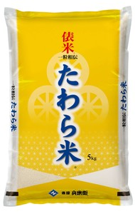 【送料無料】米 お米 精米 ブレンド米 一粒相伝!国産たわら米5kg