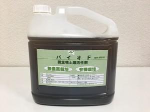 バイオF【液体肥料・土壌活性剤】