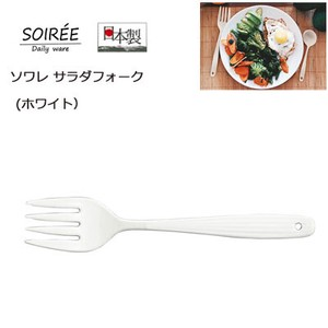 Salad Fork White SO Enamel