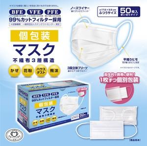 個包装マスク 不織布 BFE VFE PFE 99% 日本カケン認証 全国マスク工業会正会員 大人用 50枚入り