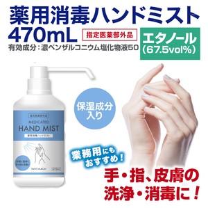 薬用消毒ハンドミスト アルコール消毒液 スプレー 手指消毒 470ml 指定医薬部外品