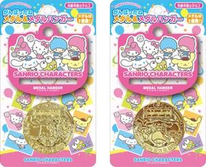 【予約販売】サンリオキャラクターズ がんばったねメダル&メダルハンガー