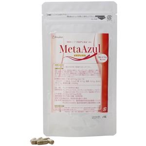 メタアッスル MetaAzul ダイエットサポート【サプリメント】