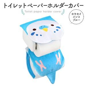 【Kotori Smile】トイレットペーパーホルダーカバー ★にぎころセキセイ(ブルー)