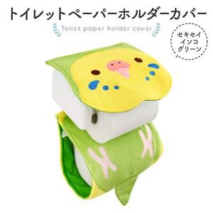 【Kotori Smile】トイレットペーパーホルダーカバー ★にぎころセキセイ(グリーン)