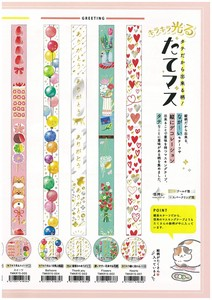 Craft Washi Tape