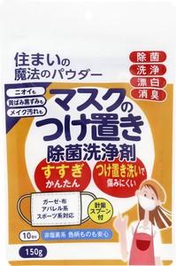 マスクのつけ置き除菌洗浄剤マスクサイズ 150G