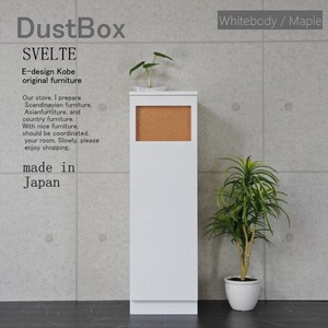 ダストBOX 45リットル スリム 分別 オフィス 店舗 SVELTE ホワイトボディー/メープル