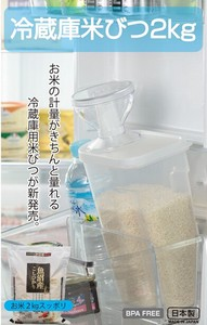 Refrigerator Rice Stocker Refrigerator