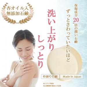 敏感肌 乾燥肌 肌を整える 杏オイル配合 低刺激無添加石鹸 華美(Hana-Bi) 枠練り 80g