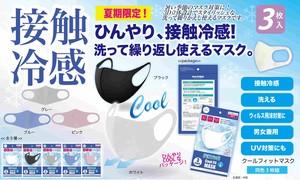 クールフィットマスク 接触冷感 洗って使える 全5色 同色3枚入り