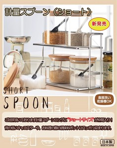 Measuring Spoon Short Condiment Pot Poly