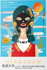 【備長炭フェイスマスク】ブライトモイスチャーマスク