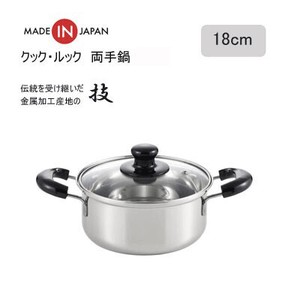 Pots with 2 Handle IH Supported Stainless Yoshikawa Look