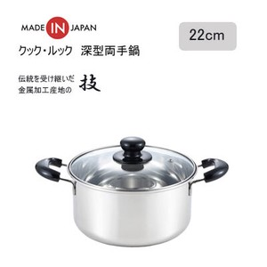 Deep Pots with 2 Handle IH Supported Stainless Yoshikawa Look