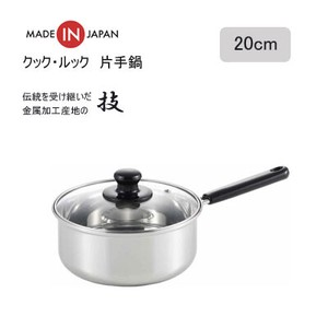 Saucepan IH Supported Stainless Yoshikawa Look