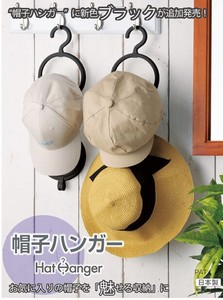 Hats & Cap Clothes Hanger Favorite Hats & Cap Storage