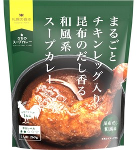 まるごとチキンレッグ入りスープカレー 昆布だし和風味