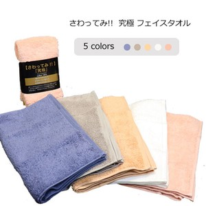 Face Towel Water Absorption 100% Cotton Eiko
