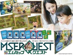 知育玩具 紙芝居風 カードゲーム型 プログラミング教材 エムセップクエスト 1巻 スターの冒険