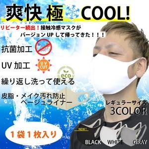 【2021 即出荷】バージョンアップ夏用マスク  レギュラーサイズ マスク ひんやり 接触冷感 UVカット