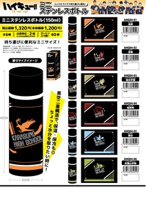 Haikyu!! Mini Stainless bottle