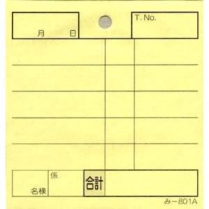 会計票 みつや み-801A(包) 通し番号なし (1包40冊入)