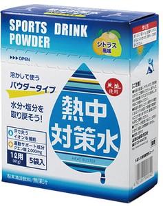 熱中対策水1L用粉末[5袋×20個入]