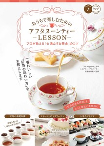 おうちで楽しむための アフタヌーンティーLESSON プロが教える「心満たすお茶会」のコツ