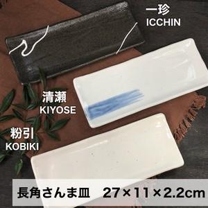 【粉引/清瀬/一珍】長角皿 さんま皿 美濃焼/みずなみ焼/山喜製陶/器