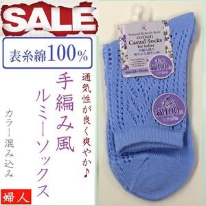 【お買得限定品☆爽やか】婦人 表糸綿100% 手編み風ルミーソックス