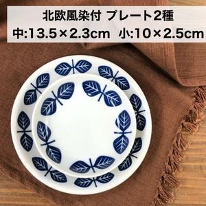 【北欧風染付】13.5cm取皿&10cm深豆皿 美濃焼/みずなみ焼/山喜製陶/器