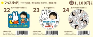 Mouse Pad Miffy