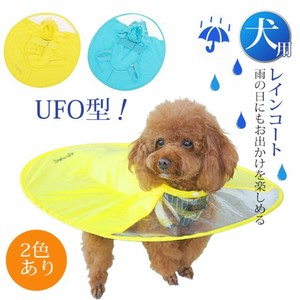 犬用 レインコート UFO型 ドッグウェア 雨具