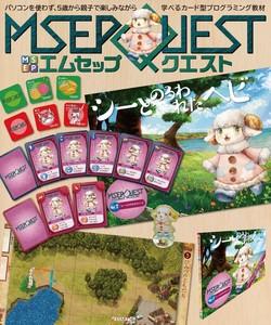 知育玩具 紙芝居風 カードゲーム型 プログラミング教材 エムセップクエスト 2巻 シーとのろわれたヘビ