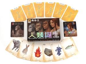 人類誕生 ボードゲーム カードゲーム