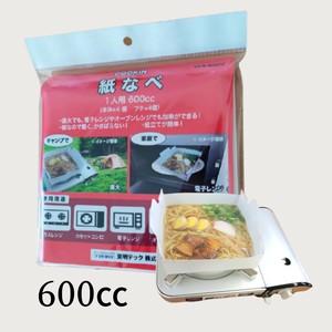 直火で使用できる紙なべ(600cc)