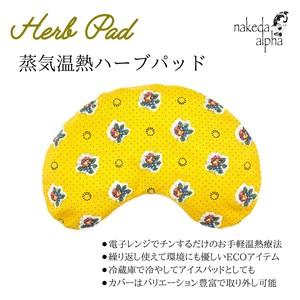 【温冷2Way】ハーブパッド<蒸気温熱ホットパッド>/ビーンズ型/リトルブーケ柄