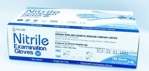 ANCARE 使い捨て医療用ニトリルグローブ パウダーフリー