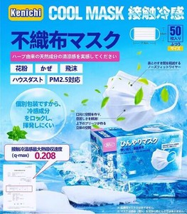 Local Mask Cool disposable Coolness Construction 50 Pcs