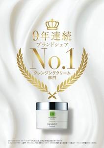 フェイシャリストシリーズ トリートメントマセR 110g(医薬部外品)【 メイク落とし・クレンジング 】