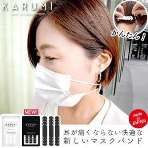 耳にマスクをかけないためのシリコンマスクバンド「KARUMI」
