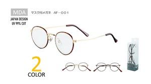 マスク用メガネ AF−001