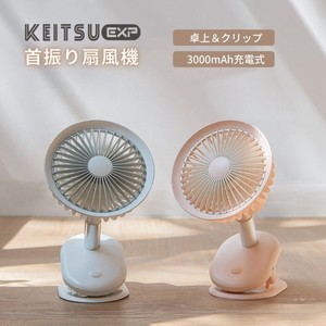 KEITSU EXP 首振り扇風機 クリップ 卓上 扇風機 首振り 静音 充電式 小型 風量4段階調節 上下角度調整
