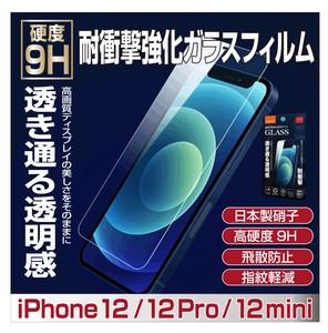 耐衝撃強化ガラス iPhone 12 /12Pro /12mini 保護 ガラス ガラスフィルム