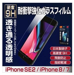 iPhoneSE2/8/7ガラスフィルム保護 ガラス ガラスフィルム