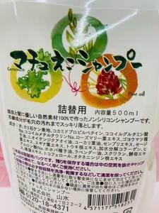 ノンシリコン石けんシャンプー マチュえこ (詰め替えパック)
