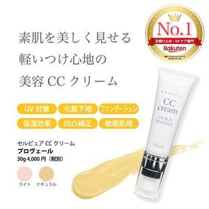 【敏感肌】セルピュア(Cellpure)プロヴェール/ナチュラル<CCクリーム>ドクターズコスメ