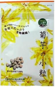 菊芋の小粒