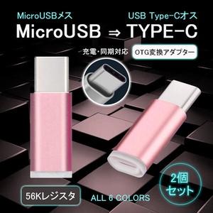 MicroUSB to Type-C 変換アダプター コネクター タイプC Android スマホ 充電 伝送 56k抵抗 アルミタイプ